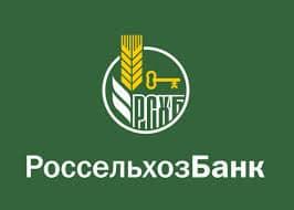 Россельхозбанк онлайн заявка на кредит
