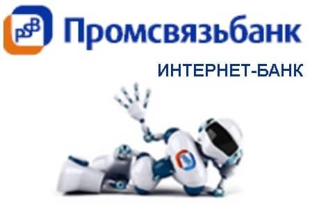 Промсвязьбанк онлайн