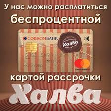 Партнерские магазины карты Халва