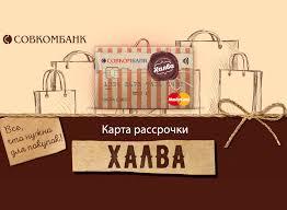 Совкомбанк пенсионная карта