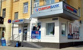 Как оформить займ в Совкомбанке