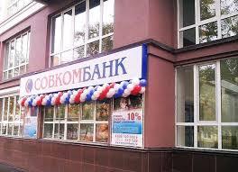 Совкомбанк ипотека