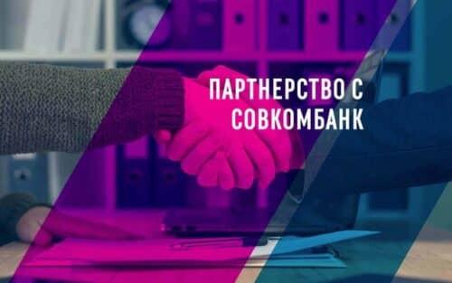 Партнеры Совкомбанка