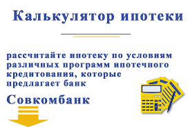 Совкомбанк ипотека калькулятор
