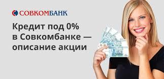 Совкомбанк возвращает проценты по кредиту