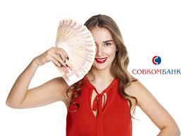 Совкомбанк кредит наличными по двум документам