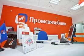 Банки партнеры Промсвязьбанка